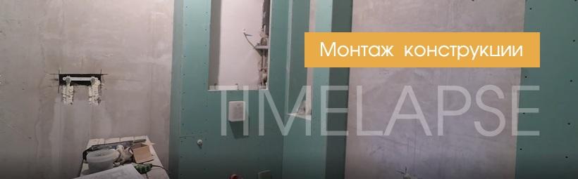 Видео: монтаж конструкции из гипсокартона